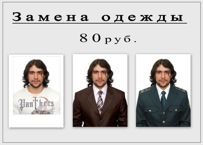 Фото на документы: http://foto-sv.ru/foto-na-documenty.html
